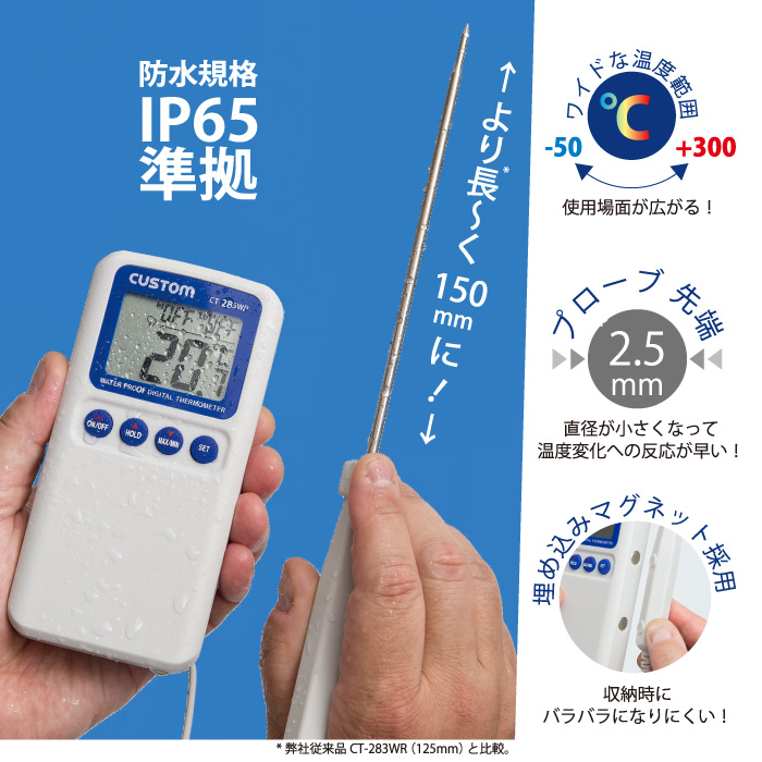 CT-285WP产品详细信息